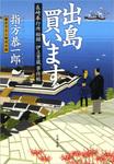 長崎奉行所秘録 伊立重蔵事件帖  出島買います-電子書籍