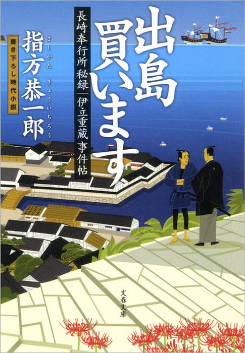 長崎奉行所秘録 伊立重蔵事件帖  出島買います拡大写真
