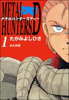 「メタルハンターズD(ぶんか社コミックス)」シリーズ