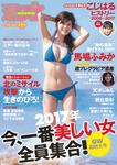 週プレ2017年5月15日号No.19&20-電子書籍