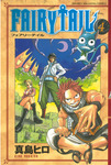 FAIRY TAIL(4)-電子書籍