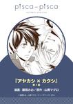 アヤカシ×カクシ (1)-電子書籍