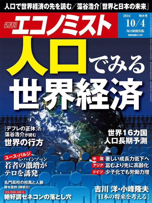 週刊エコノミスト (シュウカンエコノミスト) 2016年10月04日号拡大写真