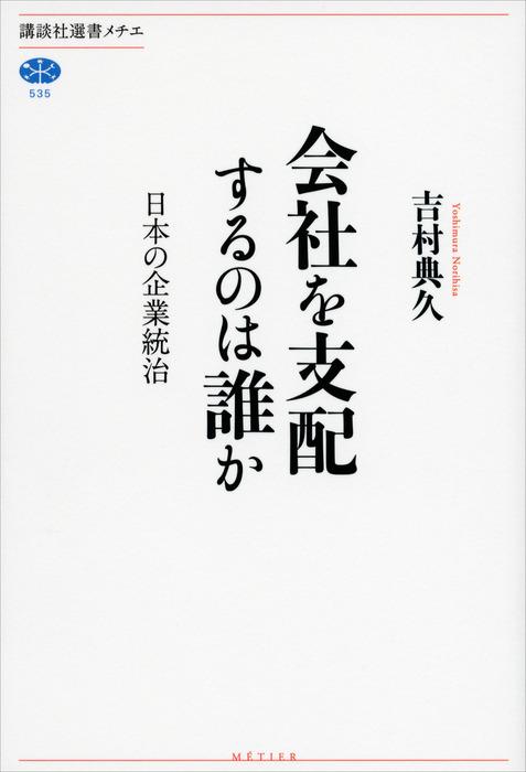 会社を支配するのは誰か 日本の企業統治拡大写真