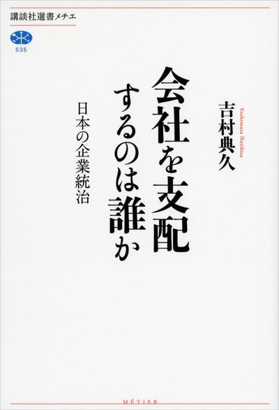 会社を支配するのは誰か 日本の企業統治-電子書籍