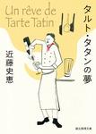 タルト・タタンの夢-電子書籍
