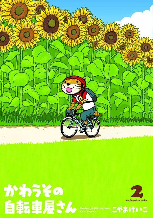 かわうその自転車屋さん 2巻拡大写真