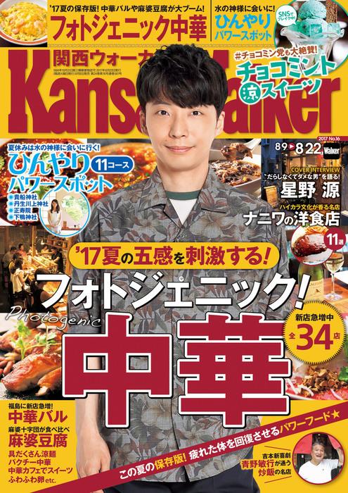 KansaiWalker関西ウォーカー 2017 No.16-電子書籍-拡大画像