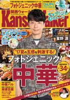 KansaiWalker関西ウォーカー 2017 No.16