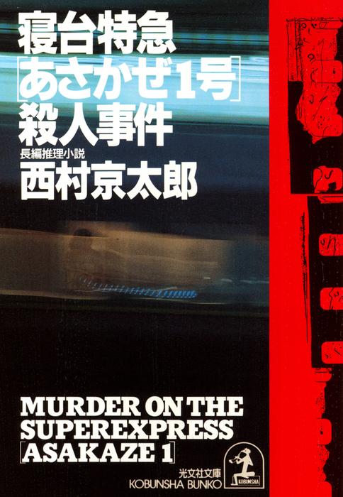 寝台特急「あさかぜ1号」殺人事件-電子書籍-拡大画像