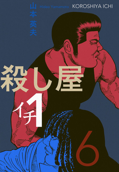 殺し屋1(イチ)6-電子書籍