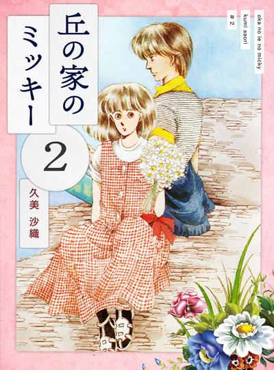 丘の家のミッキー2-電子書籍