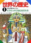 1 古代文明のおこりとピラミッドにねむる王たち-電子書籍