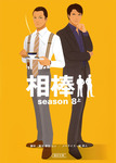 相棒 season8 上-電子書籍