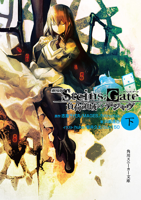 劇場版 STEINS;GATE 負荷領域のデジャヴ 下-電子書籍-拡大画像