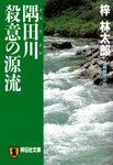隅田川 殺意の源流-電子書籍