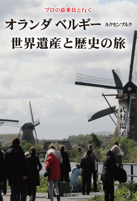 プロの添乗員と行く オランダ ベルギー ルクセンブルク世界遺産と歴史の旅-電子書籍-拡大画像