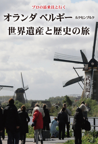 プロの添乗員と行く オランダ ベルギー ルクセンブルク世界遺産と歴史の旅