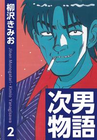 次男物語(2)-電子書籍