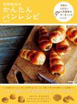 白崎茶会のかんたんパンレシピ-電子書籍
