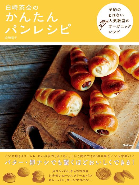 白崎茶会のかんたんパンレシピ-電子書籍-拡大画像