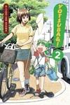Yotsuba&!, Vol. 2-電子書籍