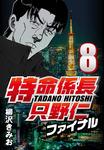特命係長只野仁ファイナル 8-電子書籍