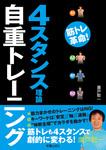 4スタンス理論自重トレーニング-電子書籍