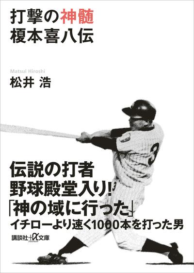 打撃の神髄 榎本喜八伝-電子書籍