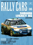 RALLY CARS Vol.6-電子書籍