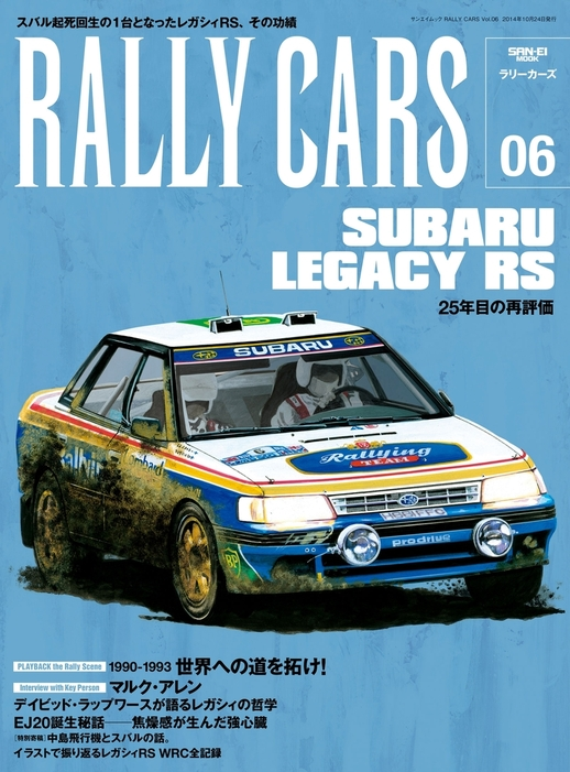RALLY CARS Vol.6拡大写真