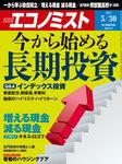 週刊エコノミスト (シュウカンエコノミスト) 2017年05月30日号-電子書籍