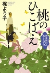 桃のひこばえ 御薬園同心水上草介-電子書籍