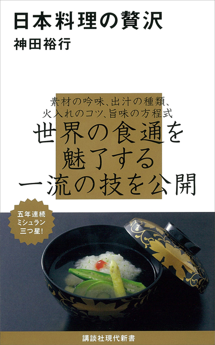 日本料理の贅沢拡大写真