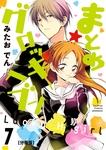 まとめ★グロッキーヘブン 分冊版(7)-電子書籍