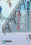 夕立ち―橋廻り同心・平七郎控-電子書籍