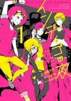 「インディゴの夜(ビッグガンガンコミックス)」シリーズ