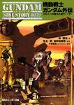 機動戦士ガンダム外伝 コロニーの落ちた地で…(下)-電子書籍