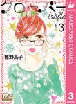 クローバー trefle 3-電子書籍
