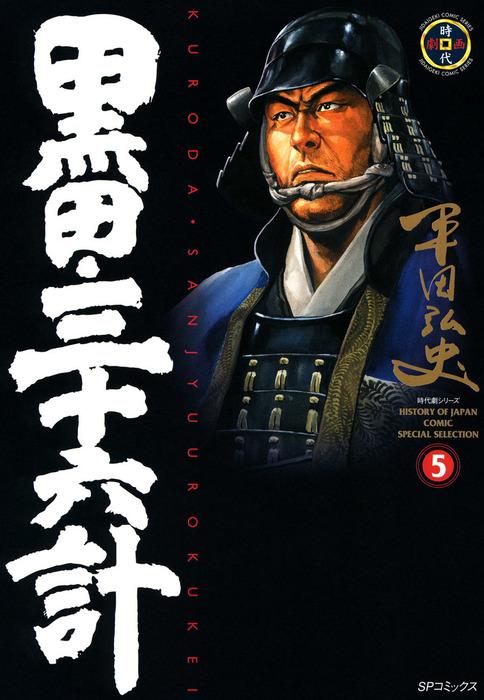 黒田・三十六計 5巻-電子書籍-拡大画像