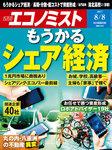 週刊エコノミスト (シュウカンエコノミスト) 2017年08月08日号