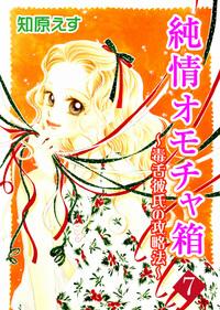 純情オモチャ箱~毒舌彼氏の攻略法~7-電子書籍