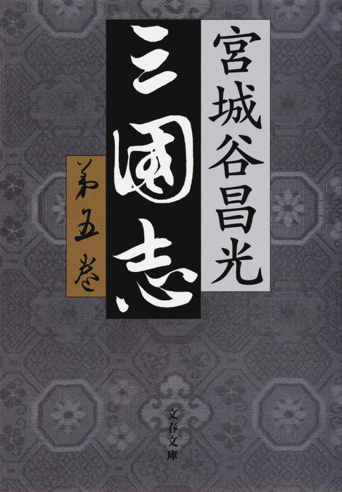 三国志 第五巻拡大写真