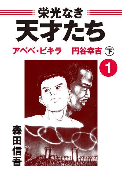 栄光なき天才たち1下 アベベ・ビギラ 円谷幸吉-電子書籍