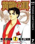 黄龍の耳 7-電子書籍