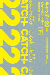 キャッチ=22〔新版〕 下