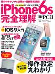 iPhone6s 完全理解 操作のキホンから活用まで最新情報満載!-電子書籍