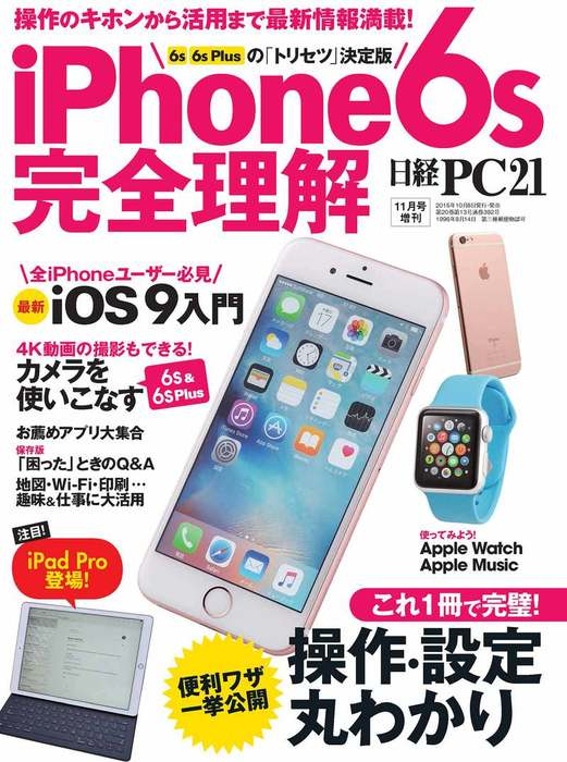 iPhone6s 完全理解 操作のキホンから活用まで最新情報満載!拡大写真