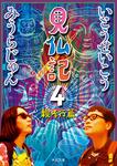 見仏記4 親孝行篇-電子書籍