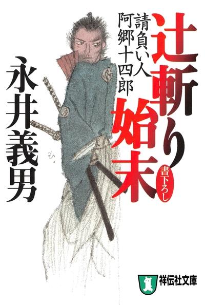 辻斬り始末――請負い人阿郷十四郎-電子書籍